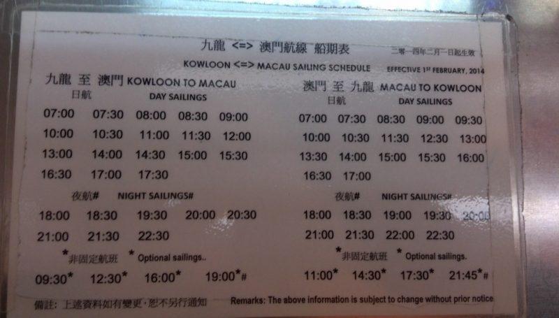 マカオ時刻表2