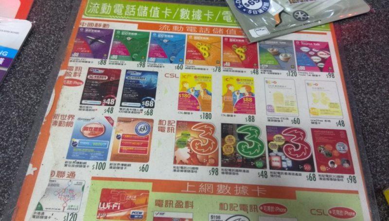 香港で使えるSIM