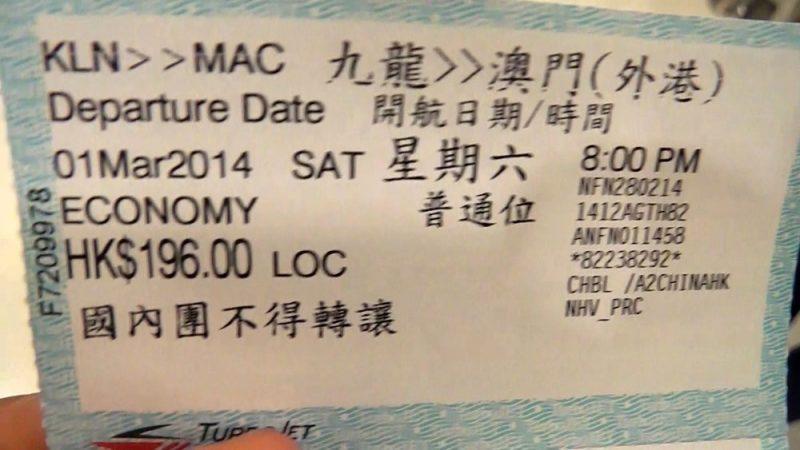 マカオ行きチケット