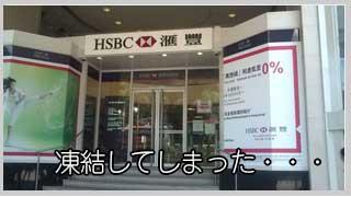 HSBC凍結