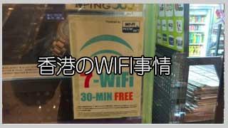 香港のインタネットWifi