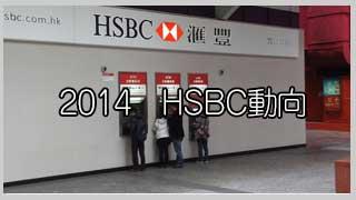 2014HSBC動向