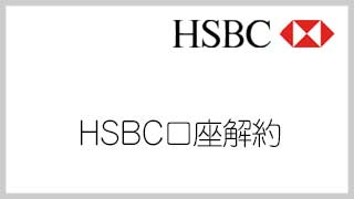HSBC口座解約