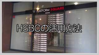 HSBC活用法