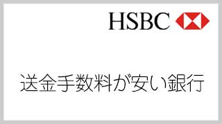 海外銀行への送金手数料