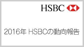 2016HSBCの動向
