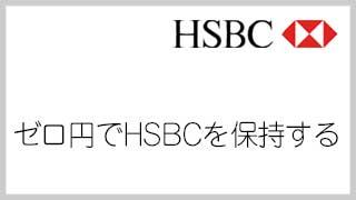 手数料ゼロ円でHSBCを維持する