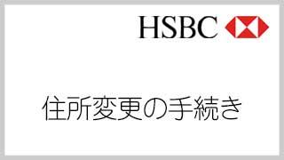 HSBC住所変更