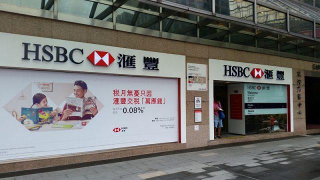 HSBCへ